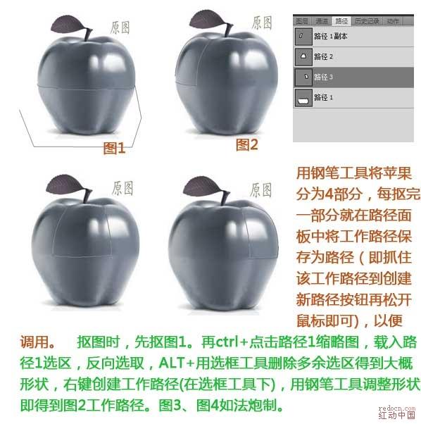 ps照片合成-打造苹果变形金刚