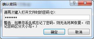 word2007怎么设置密码