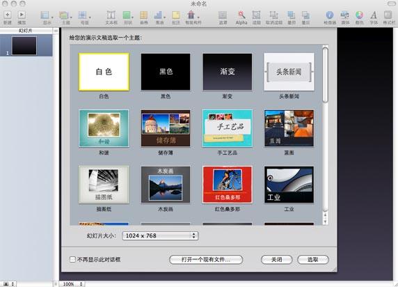 苹果mac系统下的办公软件