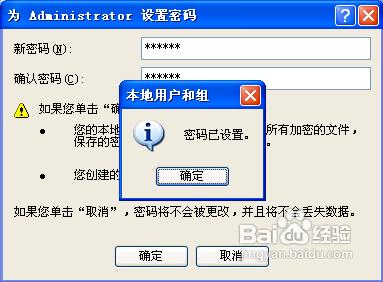 无法显示administrator账户怎么办