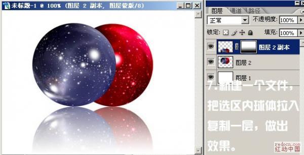 ps滤镜-打造梦幻水晶球
