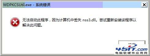 开机出现WDPKCSUtil.exe系统错误的解决方法