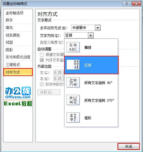 如何设置Excel2010图表分类轴标签显示方式