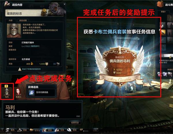洛奇英雄传游戏指引之任务系统