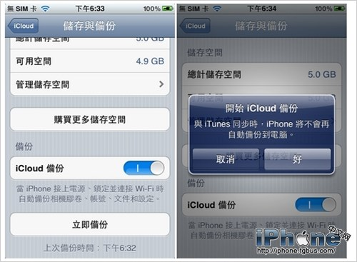 iPhone怎么把数据备份到另一台iPhone