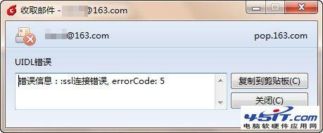 Foxmail中SSL连接错误怎么办