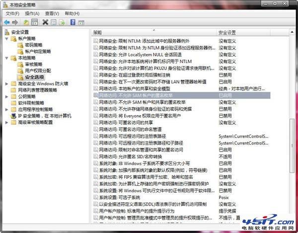 windows8本地安全策略设置大全