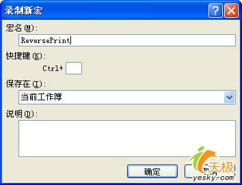 Excel2007文档逆序打印设置