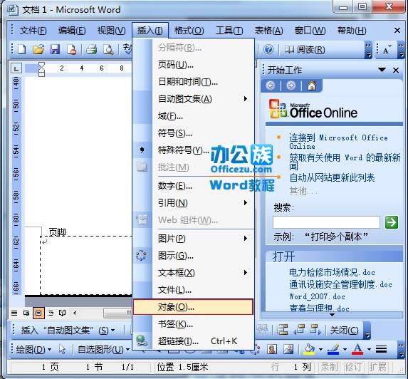 边工作边娱乐,为word2003添加mp3音乐