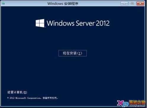 Windows Server 2012安装指南