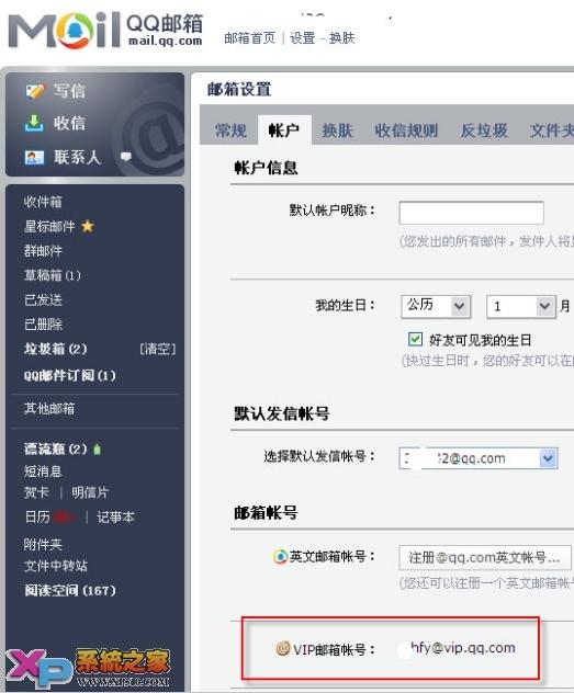 如何开通永久QQ VIP邮箱