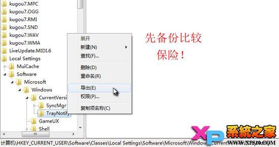 删除Win7通知区域内无效图标的方法