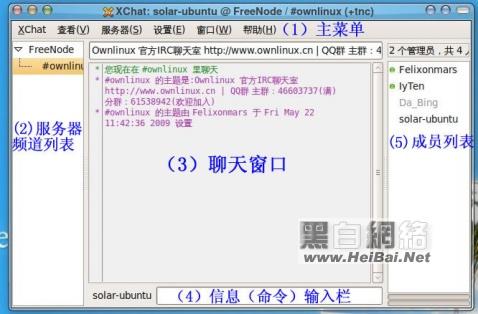xchat聊天工具使用教程
