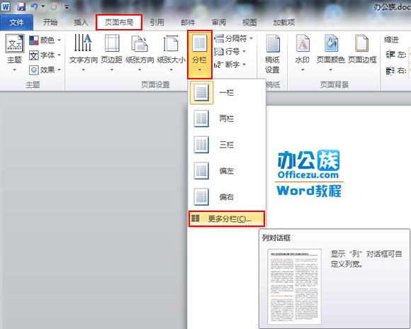 Word2010中自定义分栏设置