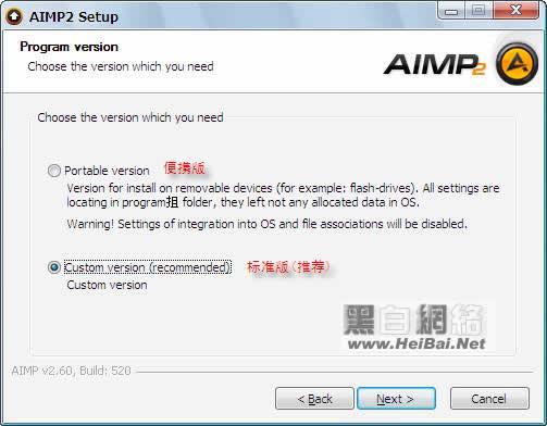 AIMP播放器的使用方法