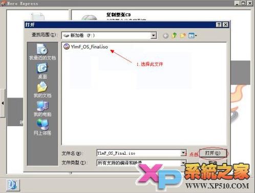 如何刻录ios文件,nero刻录使用指南