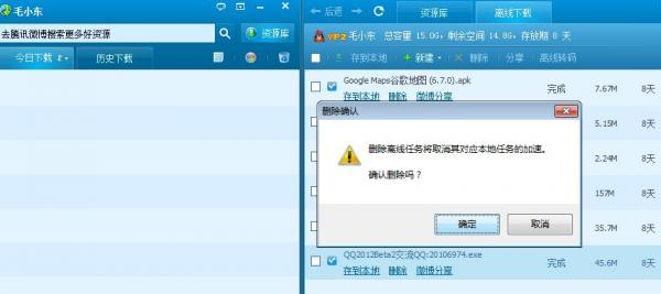 QQ旋风离线下载,永久保存文件
