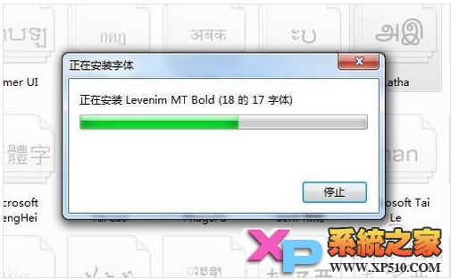 Win7系统批量安装字体