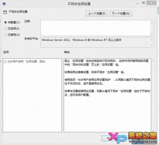 Windows8 组策略简介