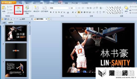WPS Office 2012:支持Win7玻璃特效
