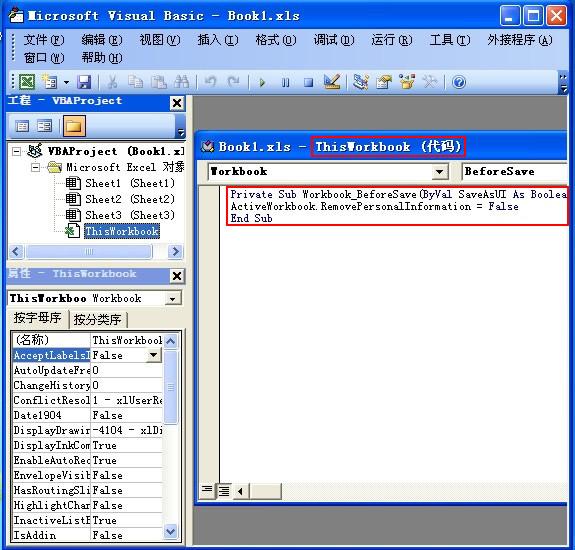 保存Excel文件弹出隐私问题警告的解决方法
