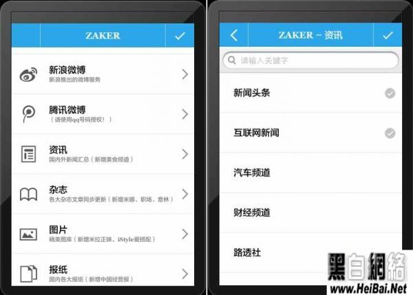 iPhone版ZAKER使用教程