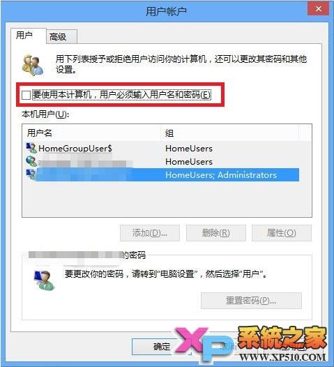 Windows 8系统如何进行优化设置