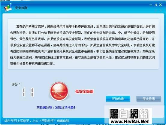 江民安全专家使用教程