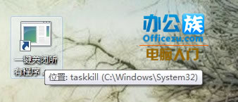 Windows7中一键关闭所有程序