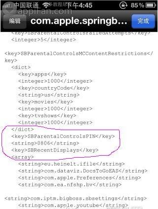 iPhone忘记访问限制密码怎么办