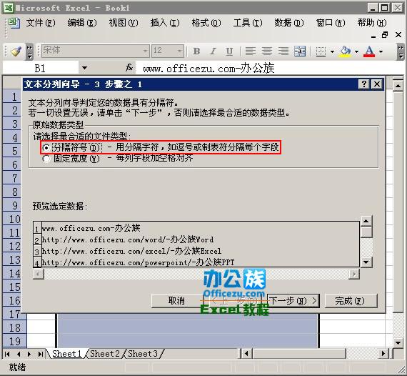 Excel2003中将同一列单元格中的内容进行分列