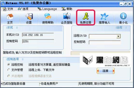 网络人远程控制软件不记IP实现远程监控的方法