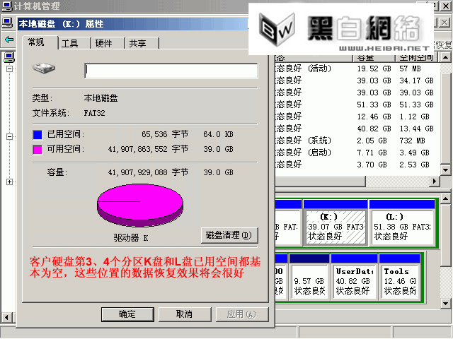 客户硬盘第3,4个分区K盘和L盘已用空间都基本为空