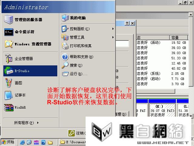 诊断硬盘完毕,开始使用R-Studio软件来恢复数据