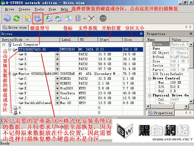 R-Studio选择扫描的硬盘或分区硬盘型号