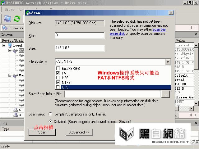 FAT和NTFS格式 点击R-Studio扫描