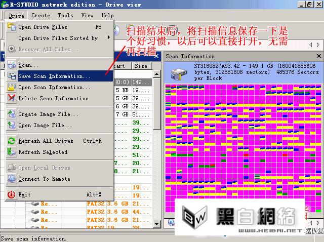 R-Studio扫描结束后,将扫描信息保存