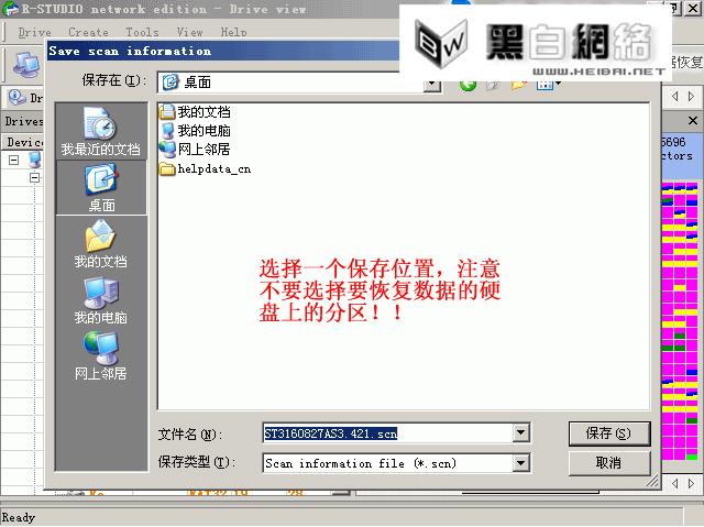 R-Studio选择要恢复数据的硬盘上的分区