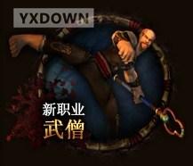 《魔兽世界:熊猫人之谜》职业介绍