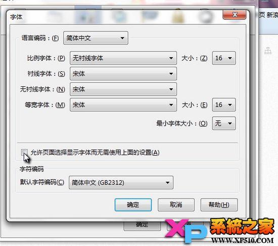 火狐浏览器页面字体不一样怎么办