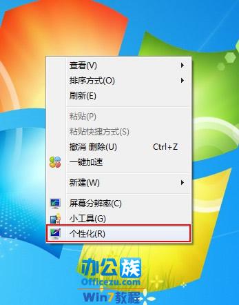 win7系统屏保设置方法