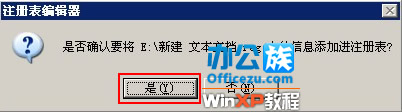 xp无法运行.exe文件的解决方法