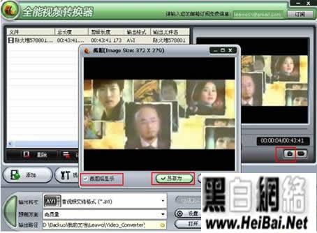 狸窝全能视频转换器使用方法