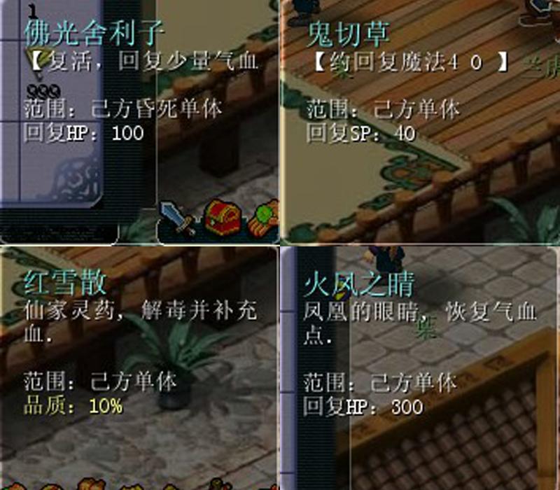 《神剑情天3》英雄全介绍