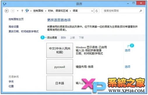 windows 8多种语言设置方法