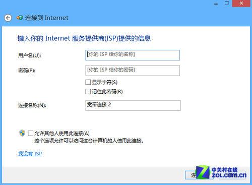 windows 8系统如何设置网络