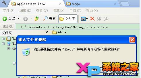 Skype自动退出的解决方法