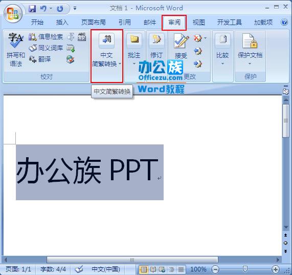 中文简繁转换