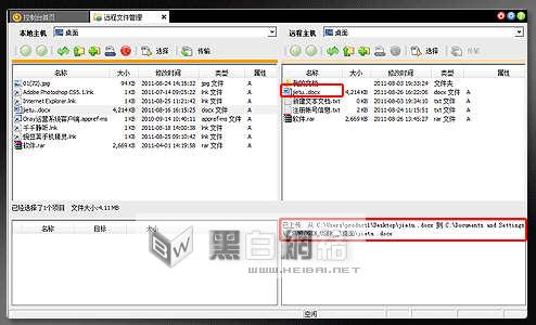 向日葵远程控制软件WEB远控使用教程