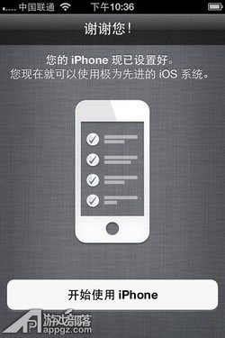 iphone如何终止iOS更新下载